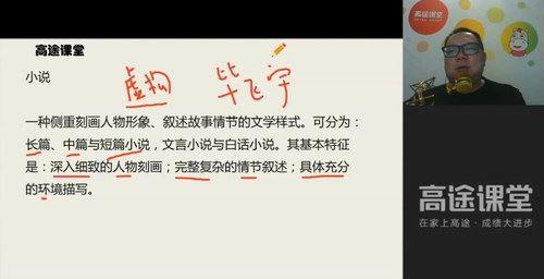 高途课堂高一秋季语文沈黎江(高清视频)百度网盘