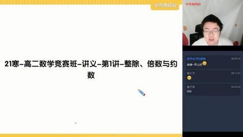 2021寒假高二邹林强数学竞赛目标省队直播班二试数论(完结)(1.96G高清视频)百度网盘