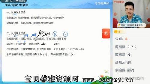 学而思2021年暑期高三语文决胜高考王浩然(完结)(9.80G高清视频)百度网盘