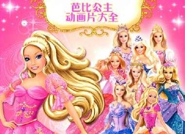 芭比公主系列 全21部动画电影 百度网盘下载