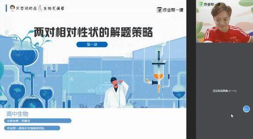 2019作业帮邓帅秋季生物985班(高清视频)百度网盘