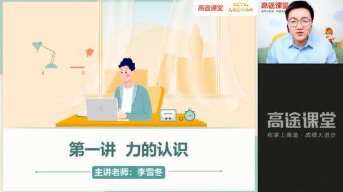 2021高途初二李雪冬物理寒假班(0.99G高清视频)百度网盘