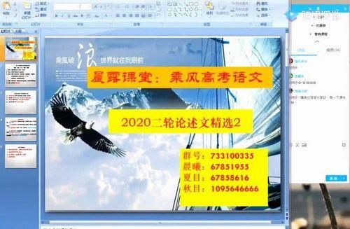 2020乘风语文全年联报(70.4G高清视频有水印)百度网盘