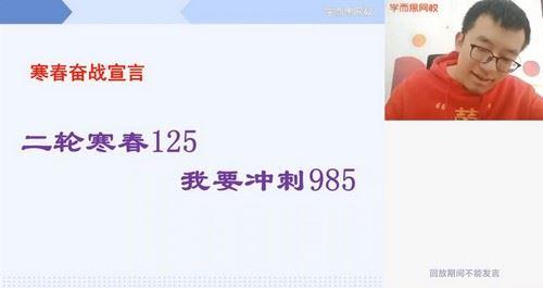 2021寒假高三王子悦数学目标140+直播班(完结)(4.98G超清视频)百度网盘