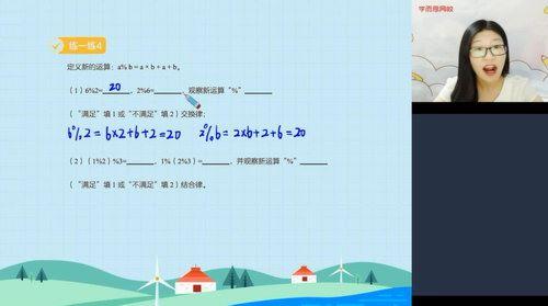 2020年学而思秋季四年级史乐数学目标S班(高清视频)百度网盘