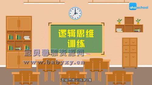 芝麻学社逻辑思维训练(完结)(高清视频)百度网盘