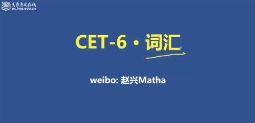 2020年12月刘晓艳团队六级词汇语法(高清视频)百度网盘