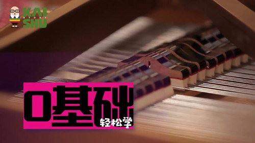 凯叔钢琴(视频)百度网盘