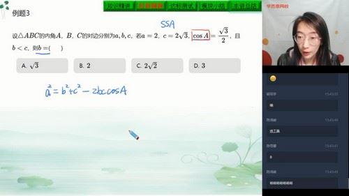 学而思2020春季高一哈茹雪数学目标985班直播(必修5+必修2)(完结)(4.75G高清视频)百度网盘