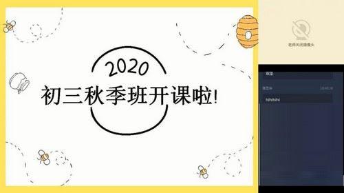 学而思2020中考秋季初三魏桂双语文阅读写作直播班(完结)(6.50G高清视频)百度网盘