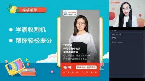 学而思2021寒假初一杨林语文(完结)(2.20G高清视频)百度网盘