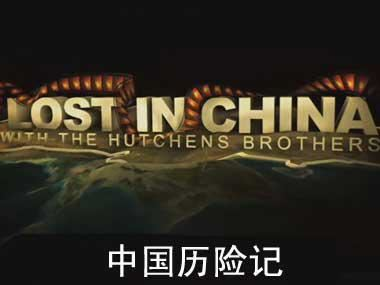 BBC国家地理纪录片《中国历险记Lost In China》英语中字