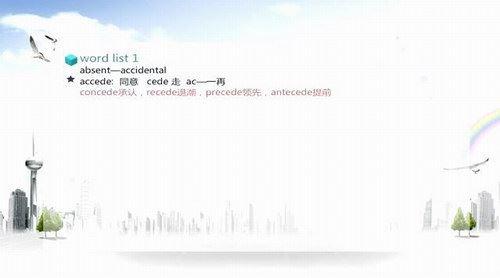 GRE红宝书词汇基础(讲师:赵丽 课时:30)百度网盘