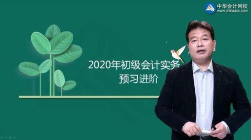 2020年初级会计实务零基础精讲高志谦预习进阶(9讲全)(高清视频)百度网盘