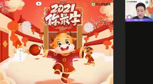 2021作业帮初三王杭州数学寒假尖端班(完结)(3.77G高清视频)百度网盘