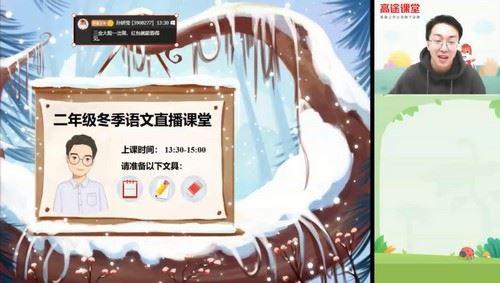 2020高途二年级李鑫语文寒假班(1.62G高清视频)百度网盘