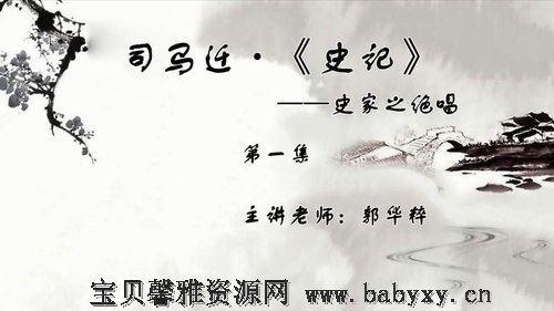 诸葛学堂儒家代表与儒学经典(完结)(2.21G高清视频)百度网盘