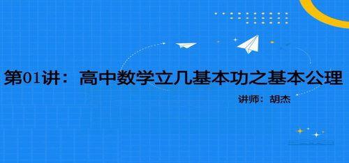 2021胡杰几何基本功(6.38G高清视频)百度网盘