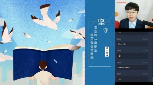 学而思2020春季高一刘磊物理目标清北班直播(必修2+电场)(5.18G高清视频)百度网盘