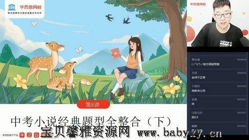 2021春季初三魏桂双语文阅读写作直播班(完结)(6.09G高清视频)百度网盘
