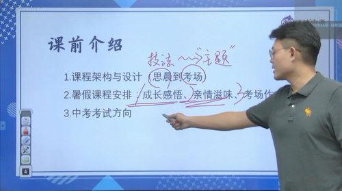 2020暑窦神大语文王者班七年级(超清视频)百度网盘