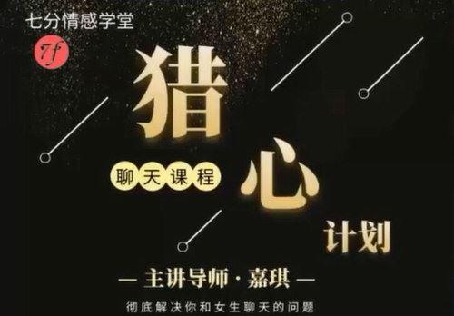 七分学堂:猎心计划(高清视频)百度网盘