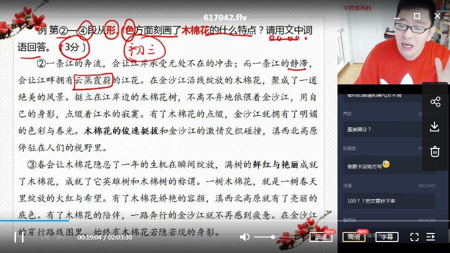 2020暑期学而思初三阅读写作直播班(魏桂双)