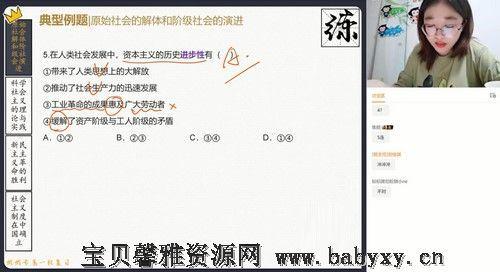 猿辅导2022高考高三刘佳彬新课改暑假班(完结)(18.8G高清视频)百度网盘