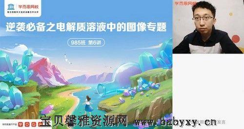 2021春季高三郑慎捷化学目标985二轮(完结)(8.12G高清视频)百度网盘