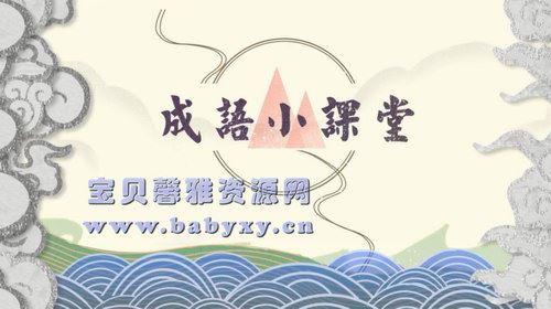 芝麻学社成语小故事(完结)(高清视频)百度网盘