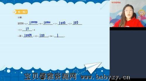 网校2021年寒假四年级数学史乐(完结)(3.41G高清视频)百度网盘
