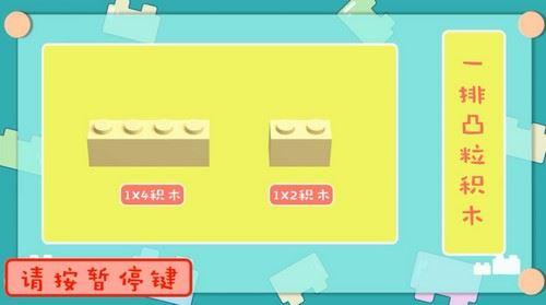 好奇星创意拼砌课(4.54G高清视频)百度网盘