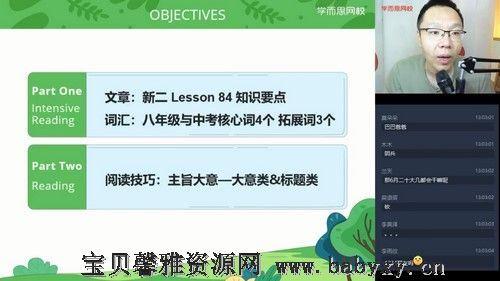 2021春季初二英语直播勤学班刘飞飞全国版(完结)(5.40G高清视频)百度网盘