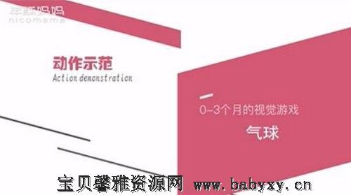 年糕妈妈王荣辉睡眠课程(完结)(927M高清视频)百度网盘