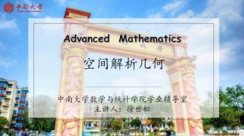 2020年春季学期微课徐世松高等数学(超清视频)百度网盘