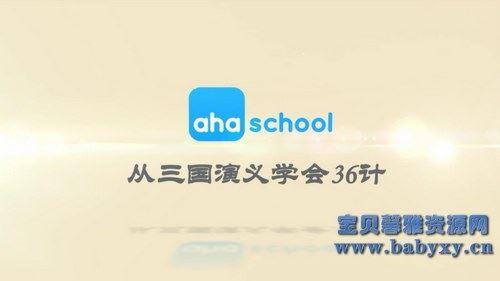 芝麻学社从三国演义学会36计(完结)(高清视频)百度网盘