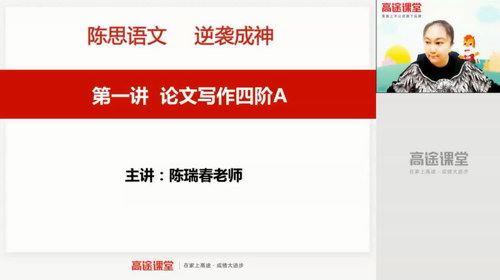 高途2020高二语文陈瑞春寒假班(高清视频)百度网盘