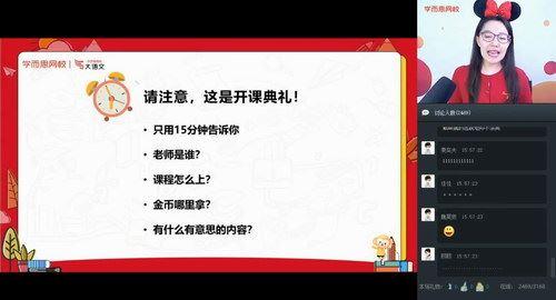 学而思2020寒二年级大语文杨惠涵直播班(完结)(高清视频)百度网盘