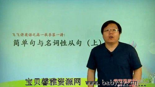 刘飞飞60课时学完高中全部英语语法(9.61G高清视频)百度网盘