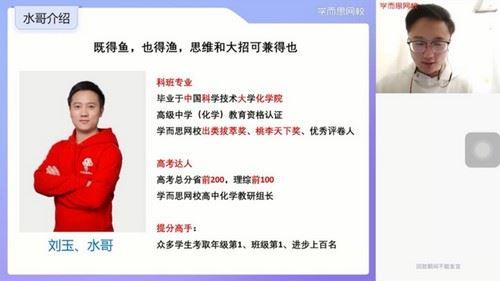 2021寒假高二刘玉化学目标清北班(完结)(4.01G超清视频)百度网盘