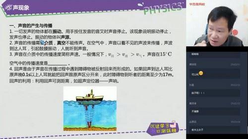 学而思2020春季初三杜春雨物理目标班(完结)(4.81G高清视频)百度网盘