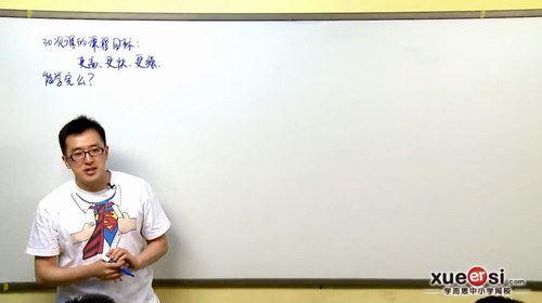 学而思60课时学完高中物理(9.0G高清视频)百度网盘