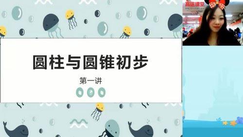 2020高途六年级何引琼数学小升初寒假班(2.22G高清视频)百度网盘