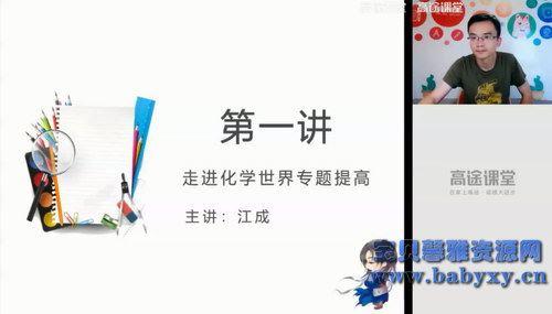 高途2020初三江成化学秋季班(5.71G高清视频)
