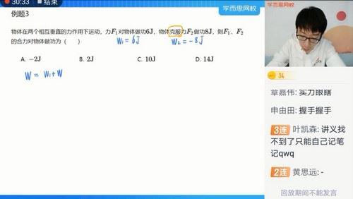 学而思2021寒假高一蒋德赛物理强基5星班(完结)(9.96G高清视频)百度网盘