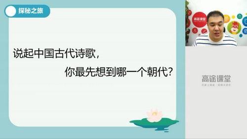 2020高途六年级白旭语文小升初暑假班(5.80G高清视频)百度网盘