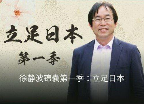 徐静波锦囊第一季:立足日本 mp3音频 百度网盘