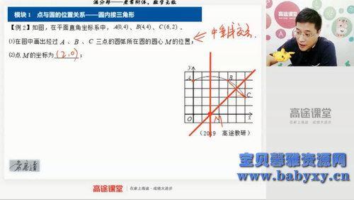 高途2020暑假班初三常雨数学(2.57G高清视频)百度网盘