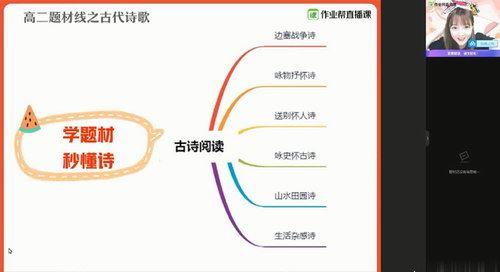 作业帮2020年秋季班高二语文刘聪尖端班(1080超清视频)百度网盘