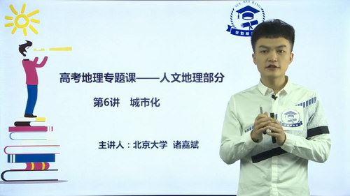 学魁榜2020地理最新专题课二(郑珈辰 诸嘉斌)(32节课16.2G)(超清视频)百度网盘